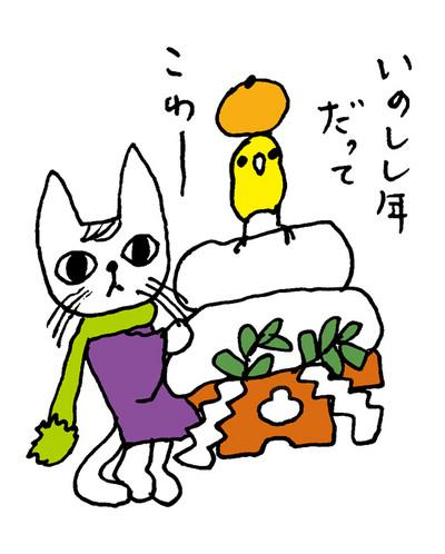 1142019kagamimochi
