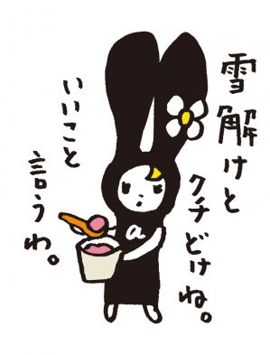 K3282019kuchidoke